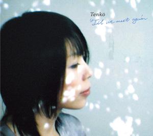 Album「'Til we meet again」